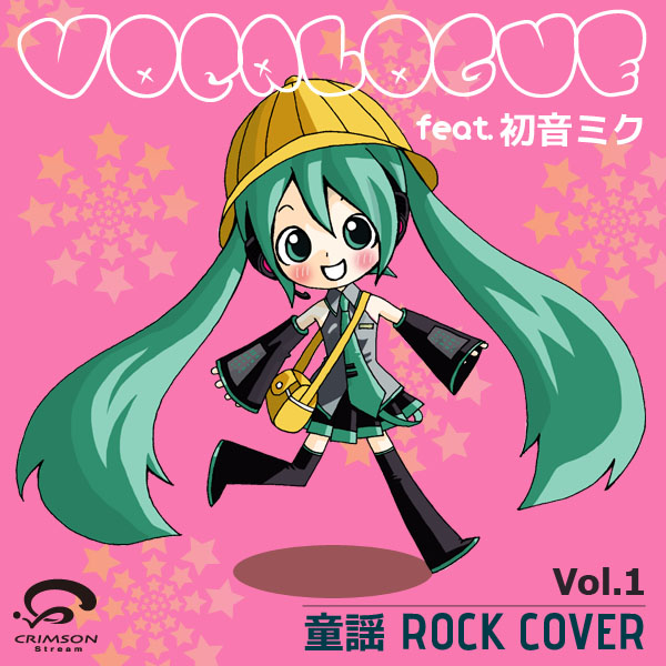 VOCALOGUE feat.初音ミク Vol.1 童謡ROCKCOVER
